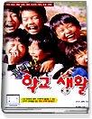클릭!! 학교생활 (CD:1)