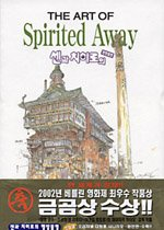 "<font title=""The art of Spirited Away - 센과 치히로의 행방불명"">The art of Spirited Away - 센과 치히로의...</font>"