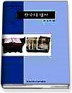 한국의 명저 (교양국사총서36)
