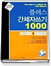 플러스 간체자쓰기 1000 (교재+CD:1)