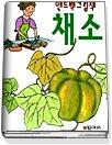 채소 (핸드백그림책4)