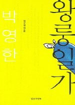 왕룽일가 (포켓북)