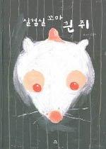 실험실 꼬마 흰 쥐