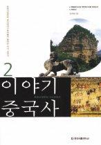 이야기 중국사 2 - 후한시대~송나라까지의 역사