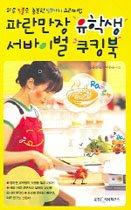 (파란만장)유학생 서바이벌 쿠킹북