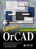 Level Up OrCAD