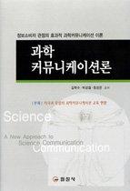 과학 커뮤니케이션론