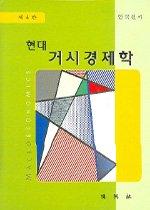 현대 거시경제학 (제4판)