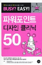 파워포인트 디자인 클리닉 50 (CD:1)