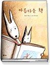 아름다운 책