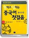 꿩먹고 알먹는 중국어 첫걸음 (CD:1)