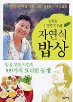 송학운 김옥경 부부의 자연식 밥상 - 암을 고친 저자가 들려주는 자연건강법과 암을 고친 자연식 요리법