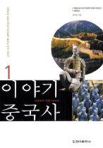 이야기 중국사 1 - 중국고대~전한시대까지의 역사