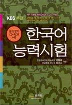 한국어능력시험 (교재+CD:1)