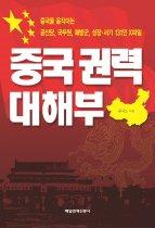 중국 권력 대해부