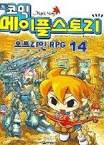 코믹 메이플스토리 - 오프라인 RPG 14