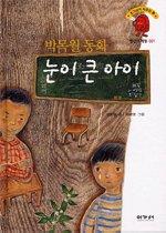 눈이 큰 아이 - 박목월 동화