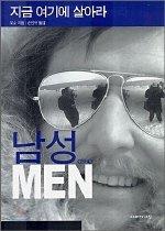 남성 MEN - 지금 여기에 살아라 (개정판)