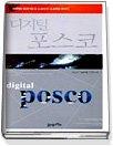 디지털 포스코