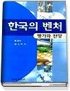 한국의 벤처 평가와 전망