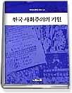 한국 사회주의의 기원