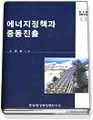 한국형경제건설 6