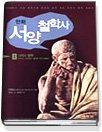 만화 서양 철학사 2 - 그리스 철학