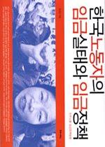 한국노동자의 임금실태와 임금정책