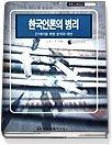 한국언론의 병리