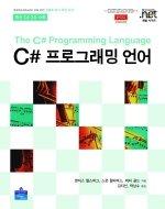 C# 프로그래밍 언어 (CD;1)