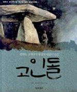 고인돌 - 한반도 고대국가 형성의 비밀이 담긴, 과학과 상상력으로 만나는 우리 문화유산 1