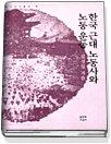 한국 근대 노동사와 노동 운동