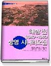 해방전 (1940~1945) 상영 시나리오집