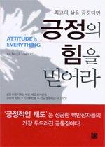 "<font title=""긍정의 힘을 믿어라 - 최고의 삶을 꿈꾼다면"">긍정의 힘을 믿어라 - 최고의 삶을 꿈꾼다...</font>"