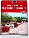 건축 조경 CG 프리젠테이션 자료집 3 - PLANT편 (CD:6)