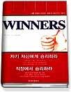 WINNERS - ���ʽ�