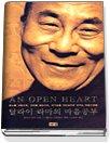 달라이 라마의 마음공부