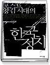 포스트 양김시대의 한국정치