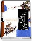 황석영 삼국지 5 - 천하삼분의 시작