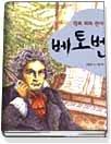 베토벤 - 악보위의 전사