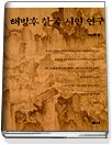 해방후 한국 시인 연구