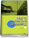 해방전 (1940~1945) 공연희곡집 2