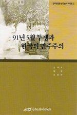 91년 5월 투쟁과 한국의 민주주의