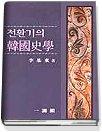 전환기의 한국사학