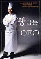 빵굽는 CEO