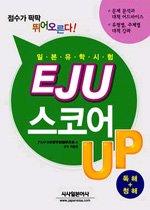 "<font title=""일본유학시험 EJU 스코어 UP - 독해+청해 (교재+CD:1)"">일본유학시험 EJU 스코어 UP - 독해+청해 (...</font>"