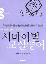 서바이벌 교실영어 - 영어 선생님을 위한 (교재+CD:2)
