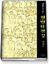 한권으로 읽는 팔만대장경