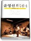 윤영선 희곡집 1