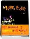 노벨문학상과 한국문화